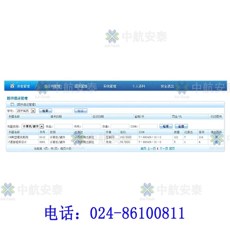 武汉图书馆管理系统